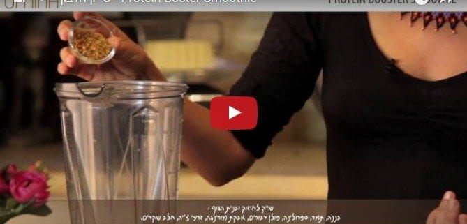 שייק חלבון | Protein Boster Smoothie